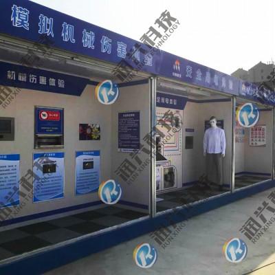 江苏中南建筑产业集团有限公司渭南安全体验馆顺利竣工