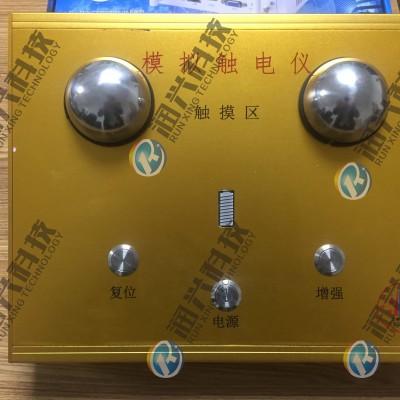 模拟触电体验仪