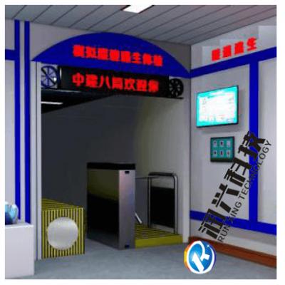 模拟隧道逃生互动体验系统