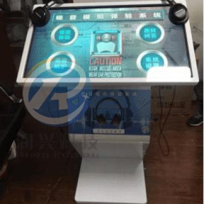 模拟噪音互动体验装置