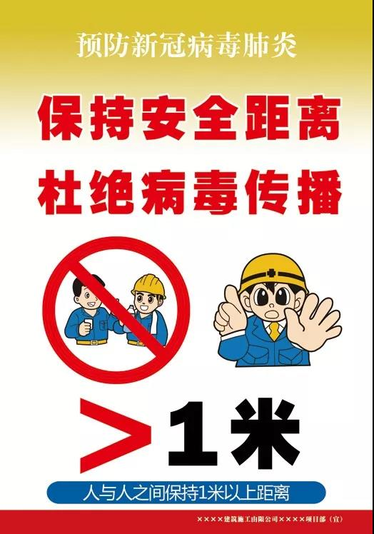 注意!!!建筑工地疫情防控工作指南